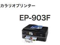 Epson EP-903F ドライバ ダウンロード