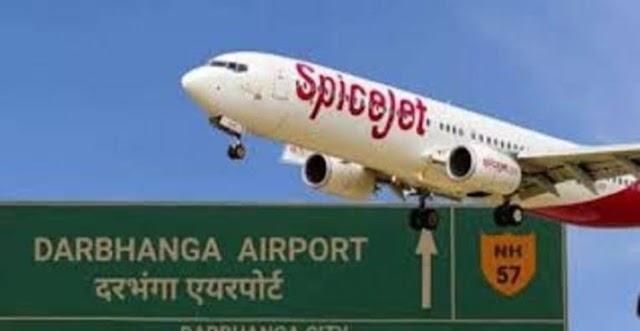 दरभंगा विद्यापति एयरपोर्ट से  25 अक्टूबर से होगी सीधी उड़ान