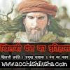 खिलजी वंश : जलालुद्दीन खिलजी, परिचय, खिलजी क्रांति और प्रमुख शासक | Khilji Vansh in Hindi