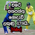 Chamari Athapaththu 178 Gets Marks Against Australia