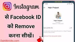 Instagram से Facebook Account Unlink कैसे करे ?