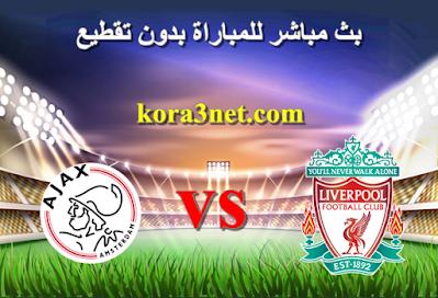موعد مباراة ليفربول واياكس امستردام اليوم 1-12-2020 دورى ابطال اوروبا