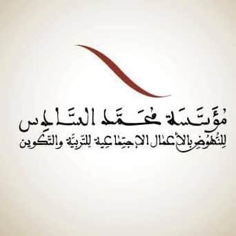 تنبيه هام من مؤسة محمد السادس للنهوض بالاعمال الاجتماعية للتربية والتعليم