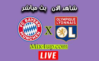 مشاهدة مباراة بايرن ميونخ وليون بث مباشر اليوم الاربعاء بتاريخ 19-08-2020 في دوري أبطال أوروبا