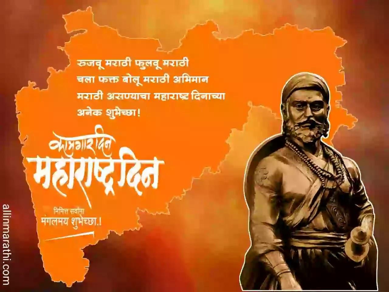 Maharashtra-din-shubhechha-marathi
