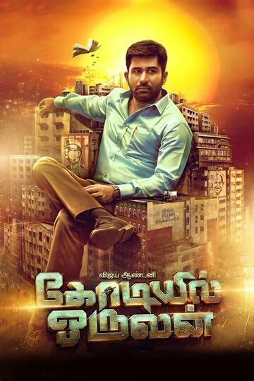 Kodiyil Oruvan Box Office Collection Day Wise, Budget, Hit or Flop - Here check the Tamil movie Kodiyil Oruvan Worldwide Box Office Collection along with cost, profits, Box office verdict Hit or Flop on MTWikiblog, wiki, Wikipedia, IMDB.
