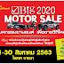 """21-30 ส.ค. นี้ """"Big Motor Sale 2020"""" มหกรรมยานยนต์ เพื่อขายวิถีใหม่ โปรกระหึ่ม ณ ไบเทค บางนา"""