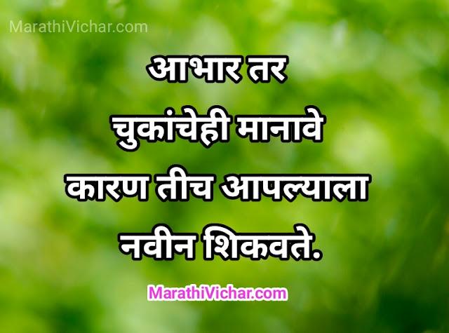 inspiration in marathi