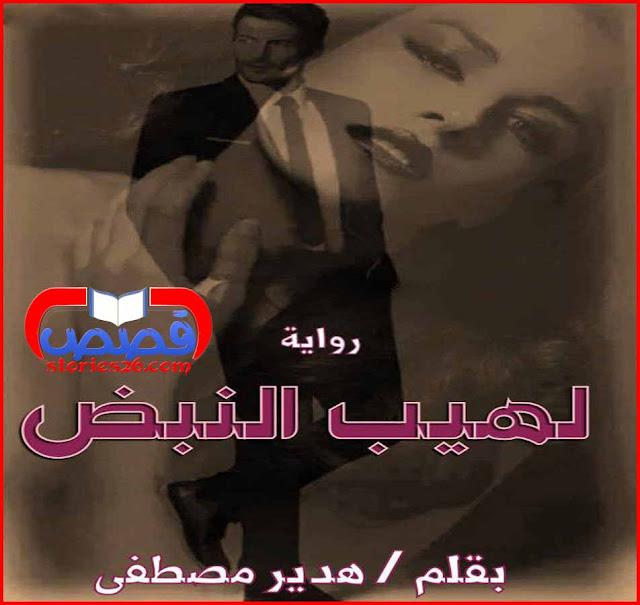 رواية لهيب النبض ج1 بقلم هدير مصطفى