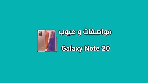 سعر و مواصفات SAMSUNG Galaxy Note 20 - مميزات و عيوب هاتف سامسونج جالاكسي نوت 20