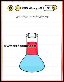 حل Brain Test المرحلة 295