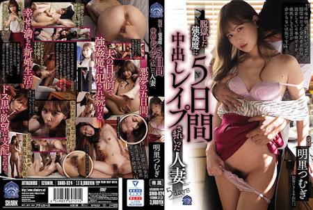SHKD-924 | 中文字幕 – 被逃獄的強姦魔5日間中出強暴的人妻 明里紬