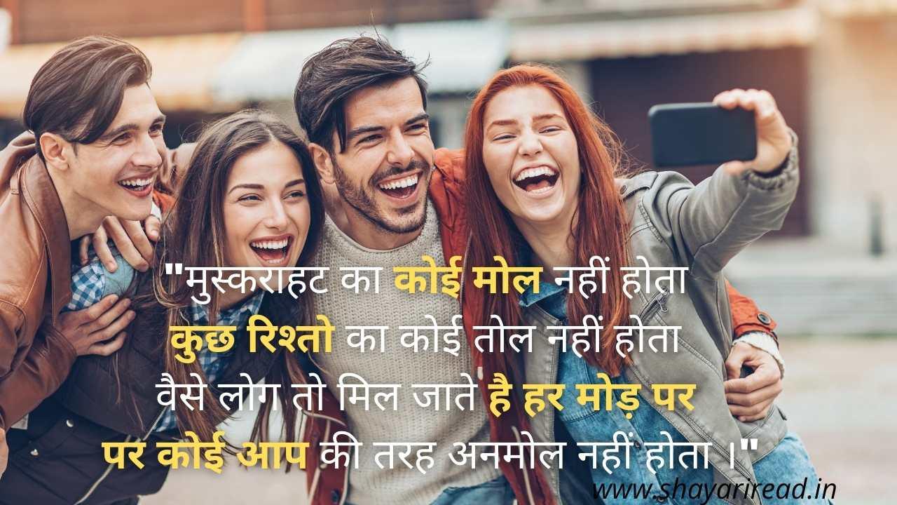 Heartching Emotional Friendship Shayari in Hindi