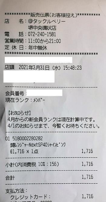 タックルベリー 堺中央環状店 2021/3/31 のレシート