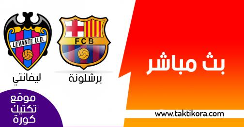 مشاهدة مباراة برشلونة وليفانتي بث مباشر بتاريخ 16-12-2018 الدوري الاسباني