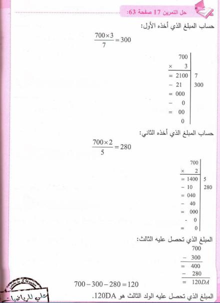 حل تمرين 17 صفحة 63 رياضيات للسنة الأولى متوسط الجيل الثاني