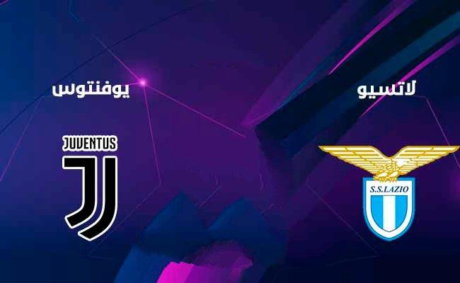مشاهدة مباراة يوفنتوس ولاتسيو بث مباشر 8-11-2020 الدوري الايطالي