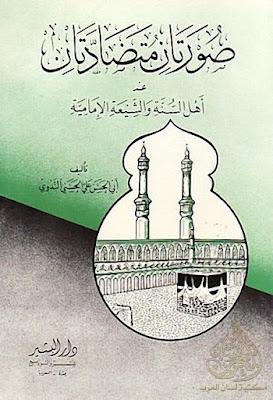صورتان متضادتان عند أهل السنة والشيعة الامامية (دار البشير) , pdf