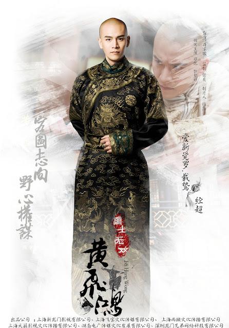 Jing Chao Wong Fei Hung