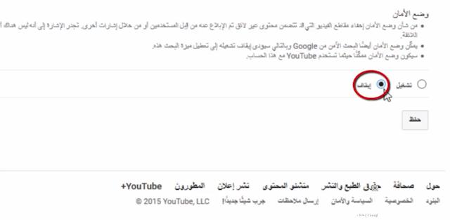 كيف يمكن منع مقاطع الفيديو الإباحية من الظهور على يوتيوب