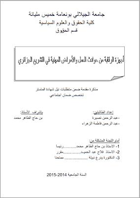 مذكرة ماستر: أجهزة الرقابة من حوادث العمل والأمراض المهنية في التشريع الجزائري PDF