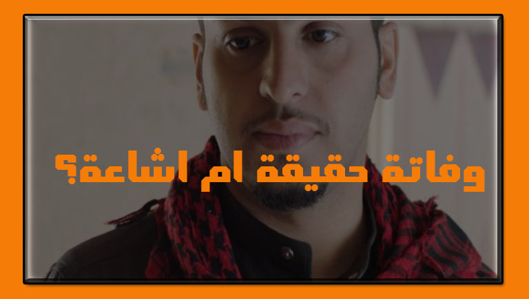 حقيقة ام اشاعة وفاة فيصل العيسى | عامر |شباب البومب.
