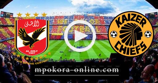 مشاهدة مباراة الأهلي وكايزرشيفس بث مباشر كورة اون لاين 17-07-2021 نهائي دوري أبطال أفريقيا