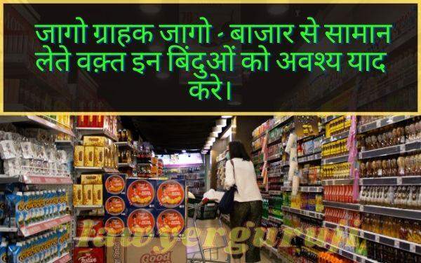 consumer protection act 2019 jago grahak jago must remember these important जागो ग्राहक जागो - बाजार से सामान लेते वक़्त इन बिंदुओं को अवश्य याद करे