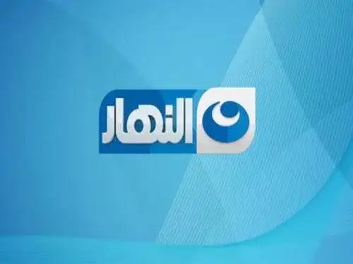 قناة النهار بث مباشر ELNAHAR HD