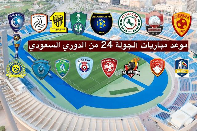 جدول مواعيد مباريات الجولة 24 في الدوري السعودي للمحترفين 2021