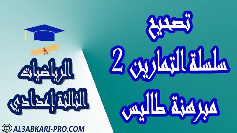 تحميل تصحيح سلسلة التمارين 2 مبرهنة طاليس - مادة الرياضيات مستوى الثالثة إعدادي تحميل تصحيح سلسلة التمارين 2 مبرهنة طاليس - مادة الرياضيات مستوى الثالثة إعدادي