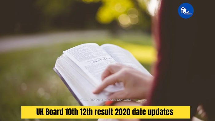 UK Board 10th 12th result 2020 date