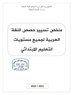 ملخص تسيير حصص اللغة العربية لجميع مستويات التعليم الابتدائي