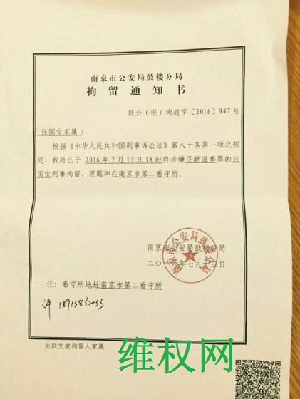 中国民主党迫害观察员:南京维权访民汪国宝被南京市鼓楼公安分局刑事拘留(图)