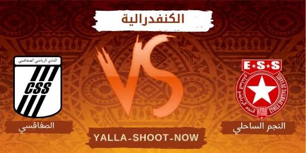 موعد مباراة النجم الساحلي والصفاقسي التونسي كأس الكونفدرالية