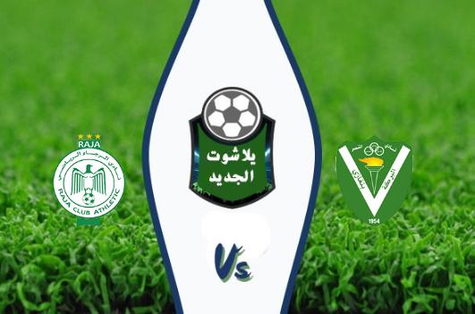 نتيجة مباراة النصر الليبي والرجاء الرياضي بتاريخ 15-09-2019 دوري أبطال أفريقيا