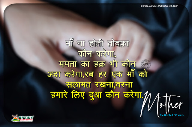 mother quotes in hindi, best mother messages in hindi, mother and baby hd wallpapers, hindi maa shayari
