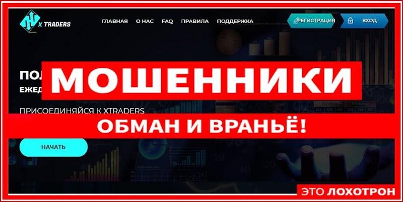 Мошеннический сайт x-traders.cc – Отзывы, развод, платит или лохотрон? Мошенники