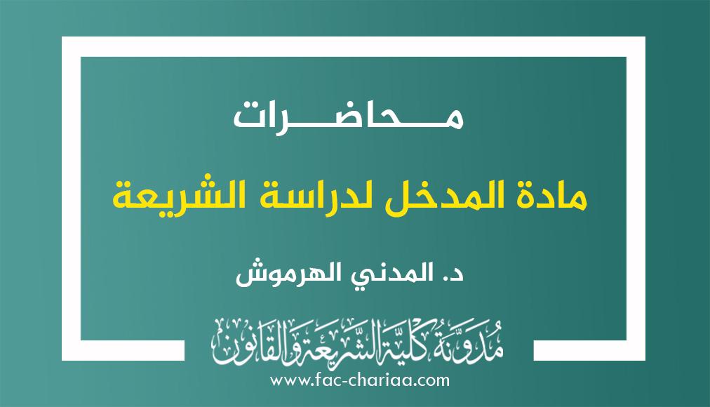 محاضرات مادة المدخل لدراسة الشريعة د.الهرموش