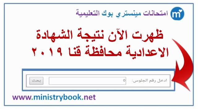 نتيجة الشهادة الاعدادية محافظة قنا 2019