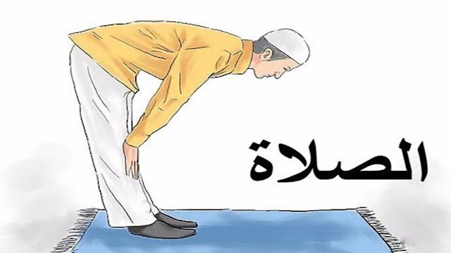 شروط الصلاة
