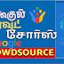 Google Crowdsource - நீங்களும் கூகுலிற்கு உதவலாம்?