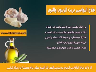علاج البواسير بزيت الزيتون والثومOlive oil garlic  hemorrhoids