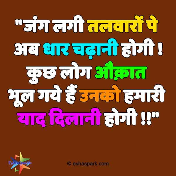 Rajput Attitude Quotes in Hindi