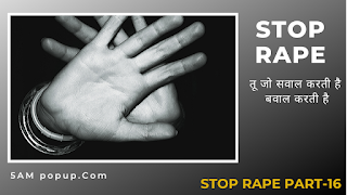 Women's Empowerment In Hindi   तू जो सवाल करती है