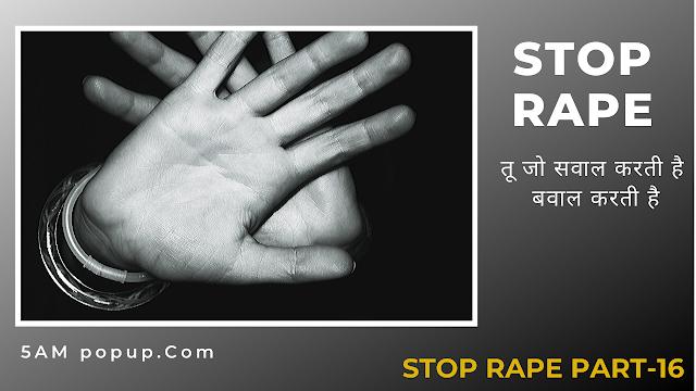 Women's Empowerment In Hindi   तू जो सवाल करती है, बवाल करती है