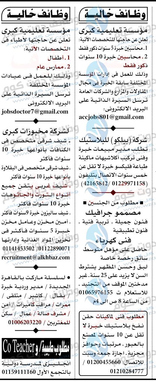 وظائف جريدة الاهرام وظائف دوت كوم wzaeif