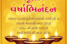 HAPPY NEW GUJARATI YEAR IMAGES NUTAN VARSHA BHINADAN IMAGES DOWNLOAD