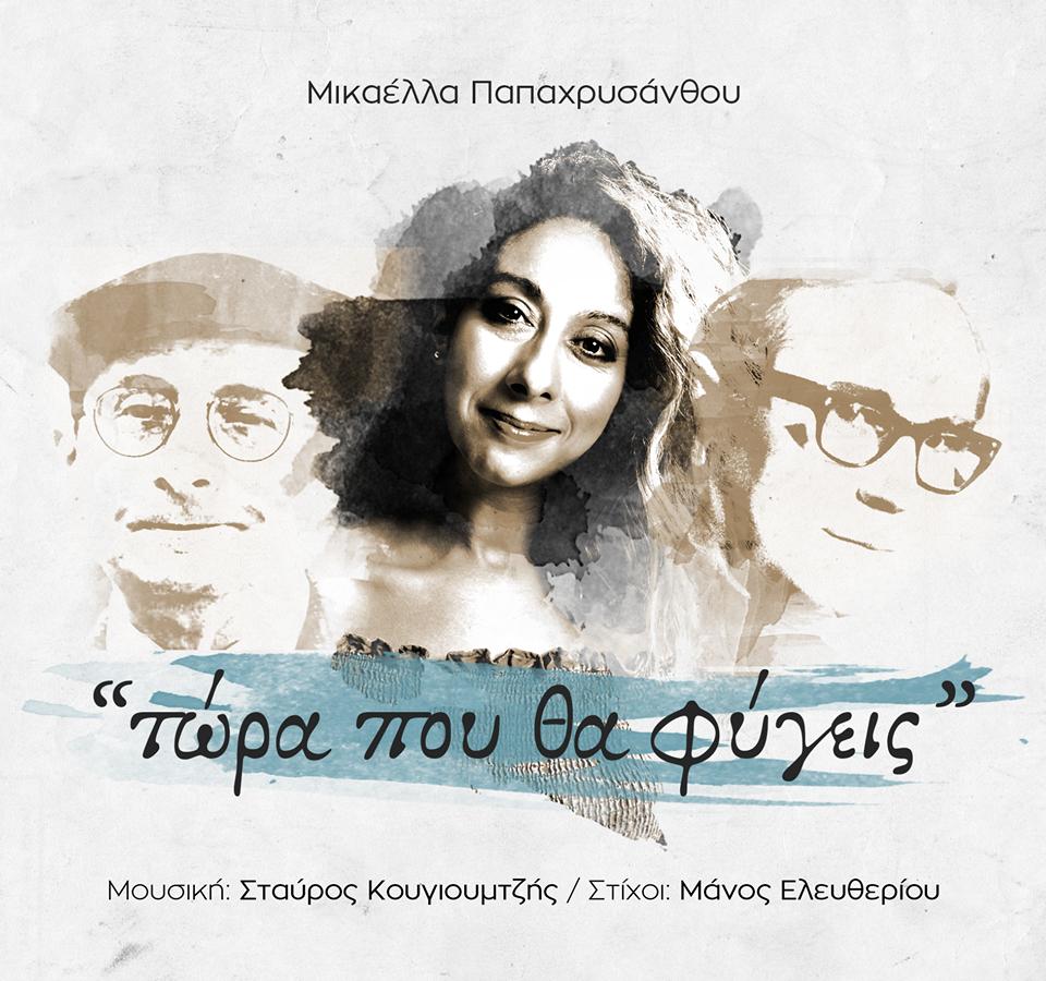 Η Μικαέλλα Παπαχρυσάνθου μας παρουσιάζει τη σειρά «Διασκευές / Covers» (VIDEO)