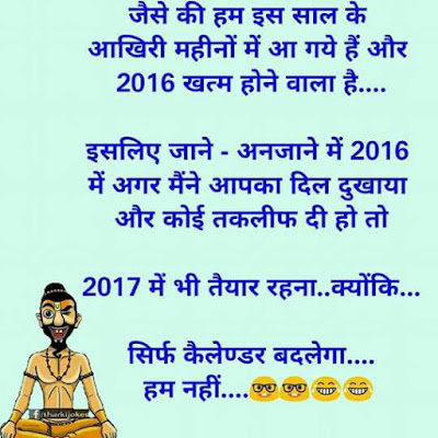 Funny Jokes images of Demonetization on whatsapp